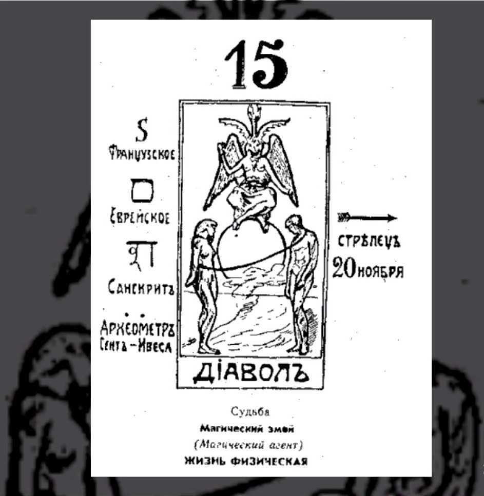 Дьявол Таро - карта.