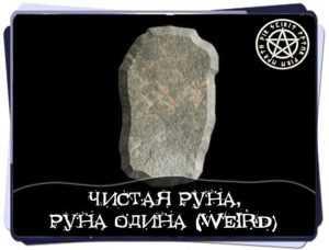 Руна вирд