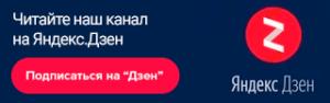 Наш канал на Яндекс.Дзен