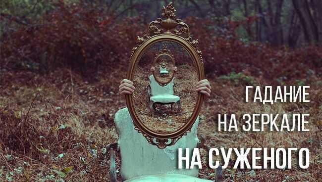 Гадание на зеркалах в новый год.