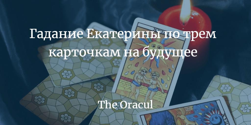 Гадание Екатерины по трем карточкам на будущее