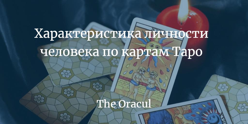 Характеристика личности человека по картам Таро