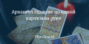 Архангел гадание по одной карте или руне