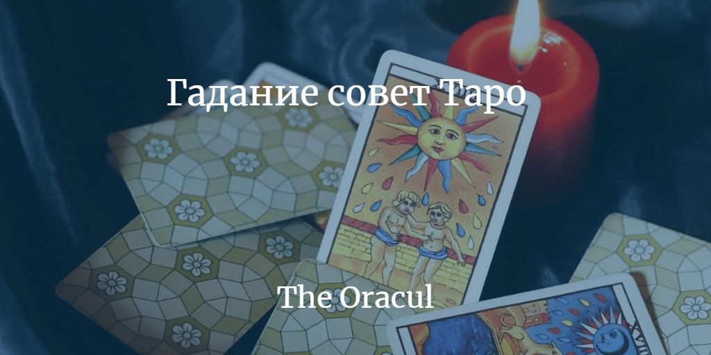 Гадание совет Таро