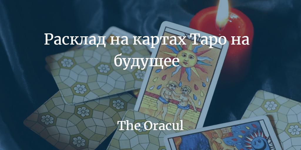 Расклад на картах Таро на будущее
