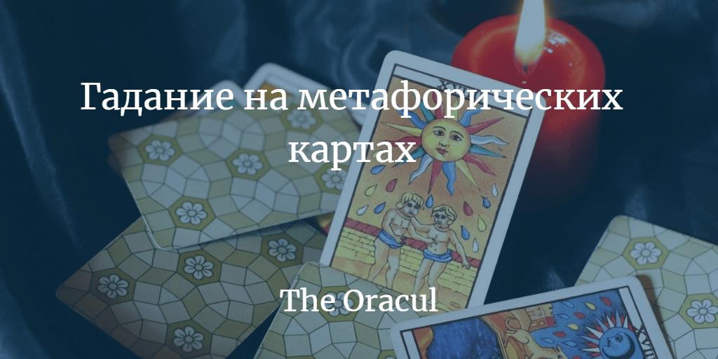 Гадание на метафорических картах