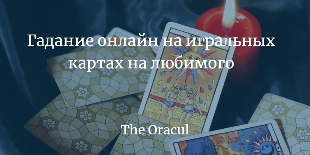 Гадание онлайн на игральных картах на любимого