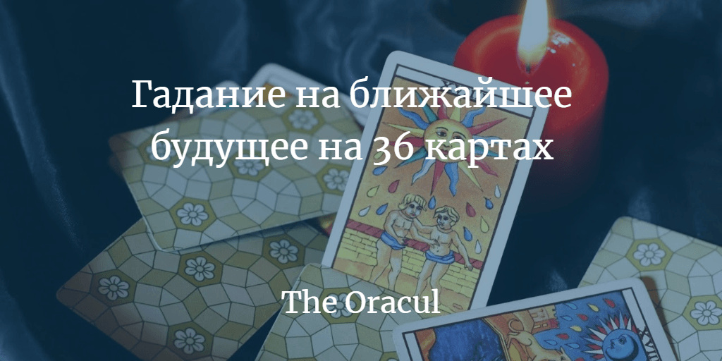 Гадание на ближайшее будущее на 36 картах