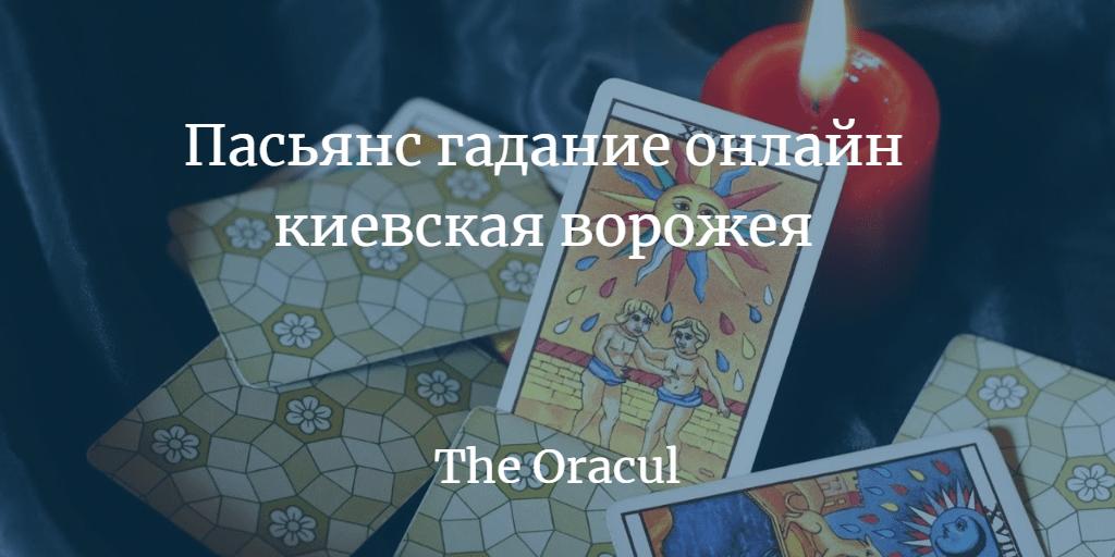 Пасьянс гадание онлайн киевская ворожея