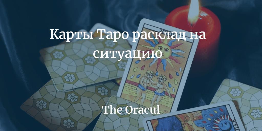 Карты Таро расклад на ситуацию