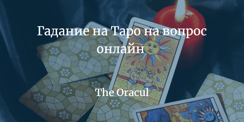 Гадание на Таро на вопрос