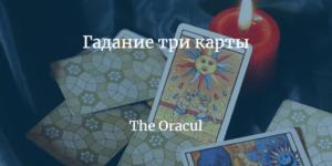Гадание три карты онлайн бесплатно