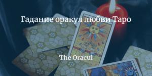 Гадание оракул любви Таро