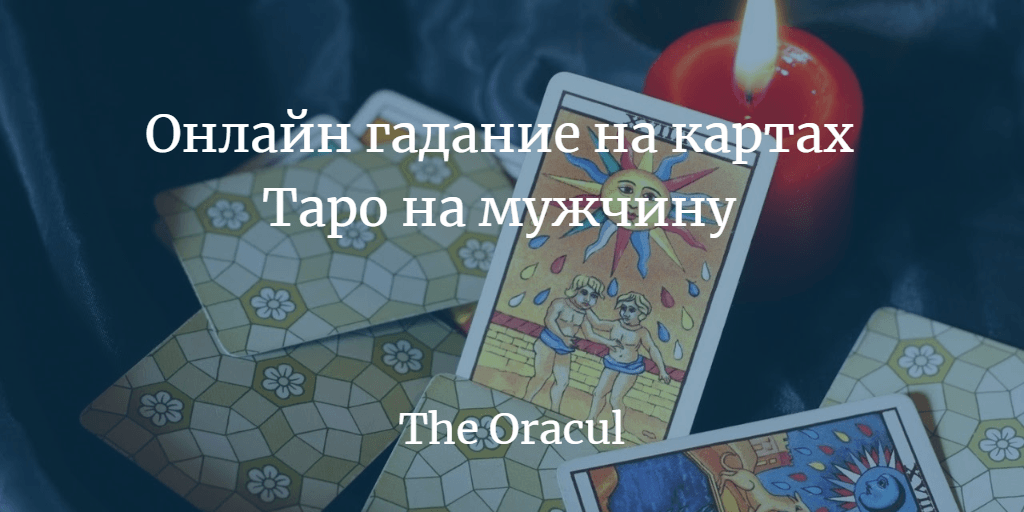 Онлайн гадание на картах Таро на мужчину