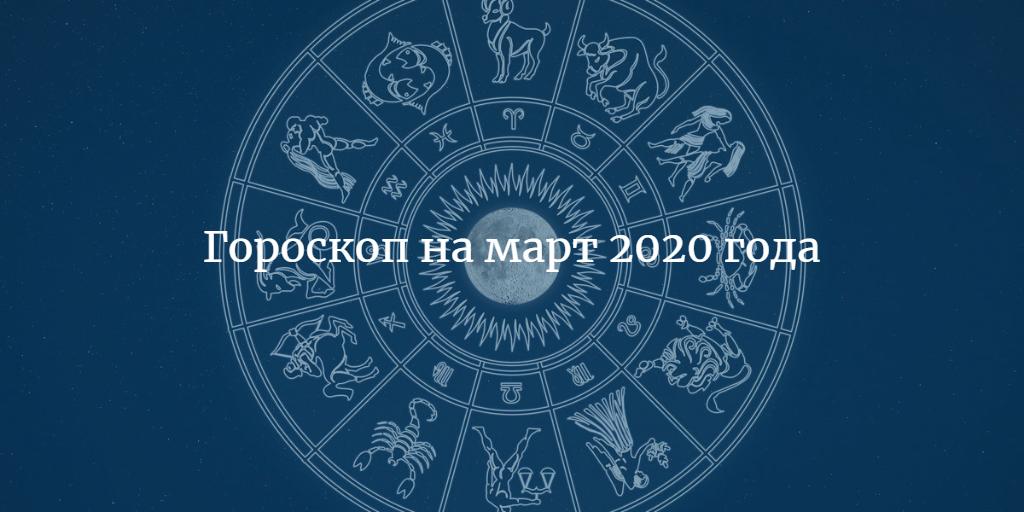 Гороскоп на март 2020 года