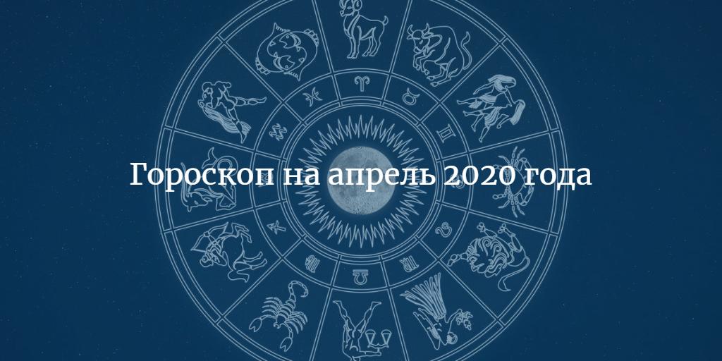 Гороскоп на апрель 2020 года