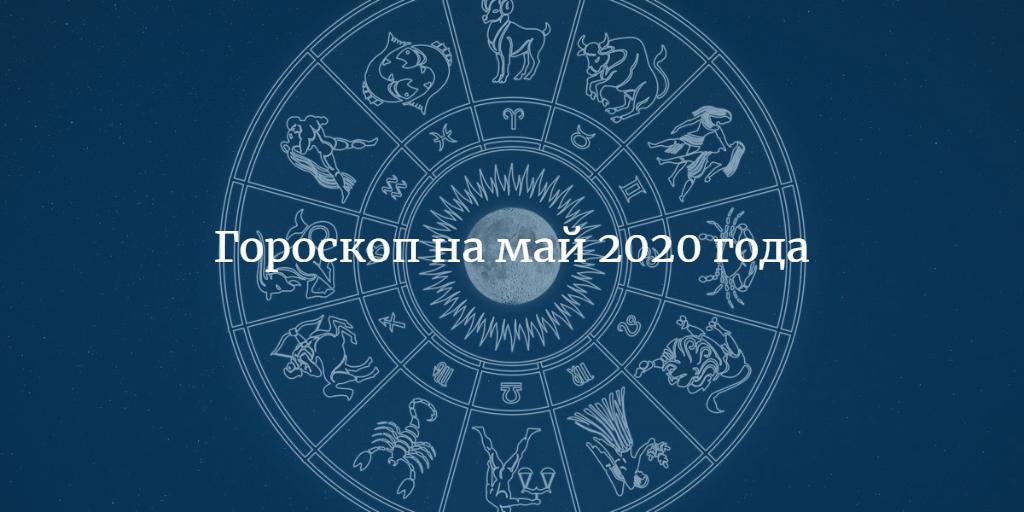 Гороскоп на май 2020 года