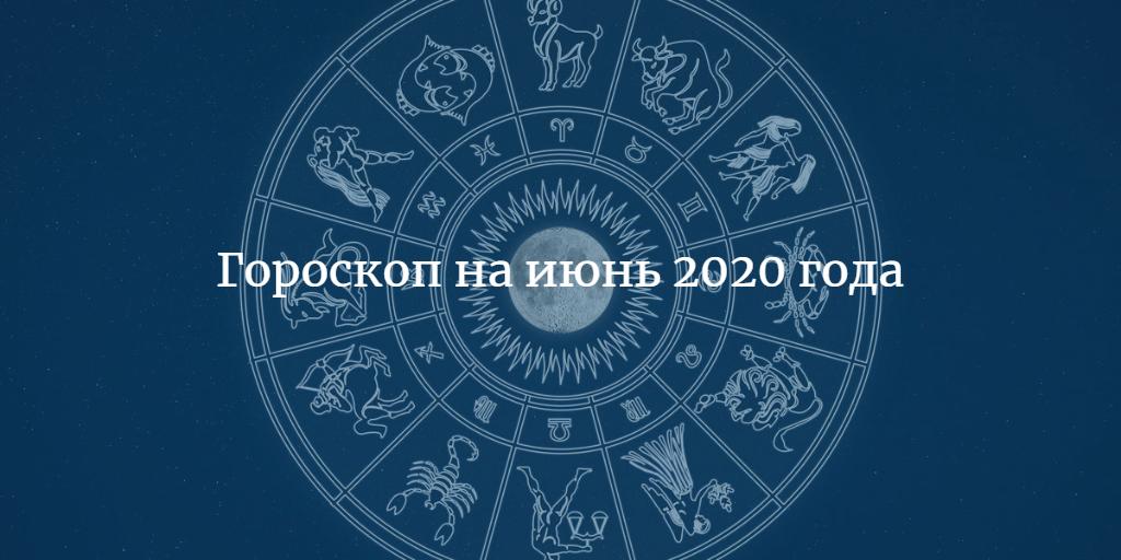 Гороскоп на июнь 2020 года