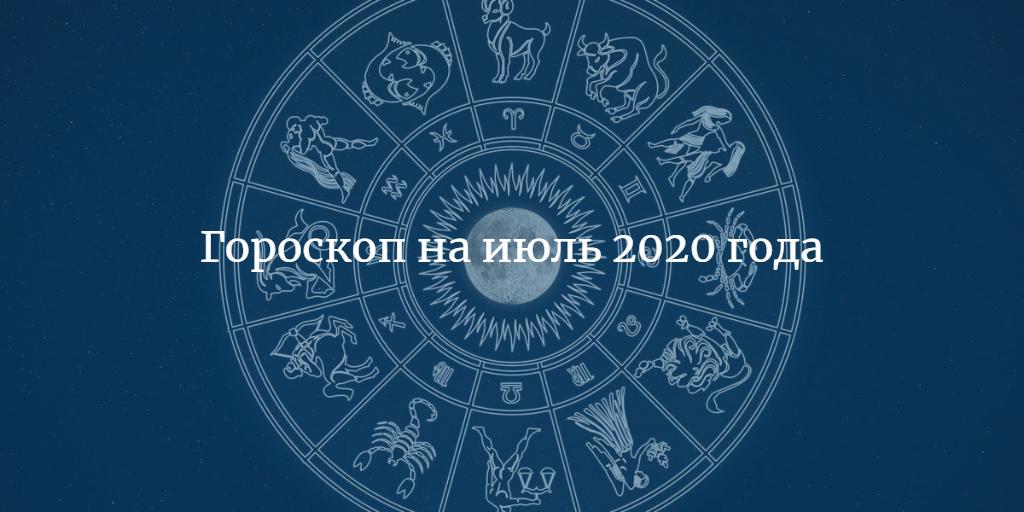 Гороскоп на июль 2020 года