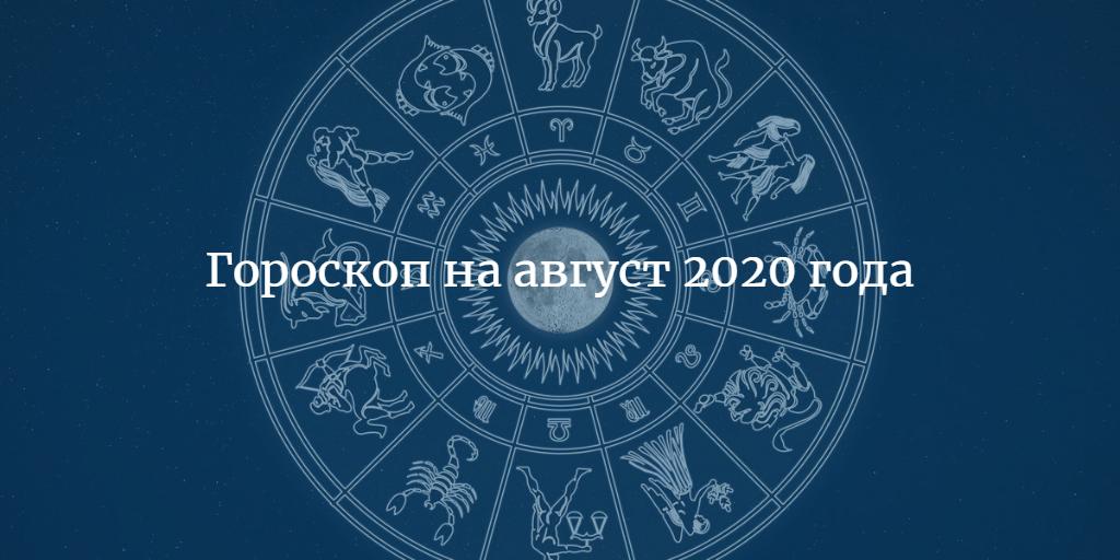 Гороскоп на август 2020 года