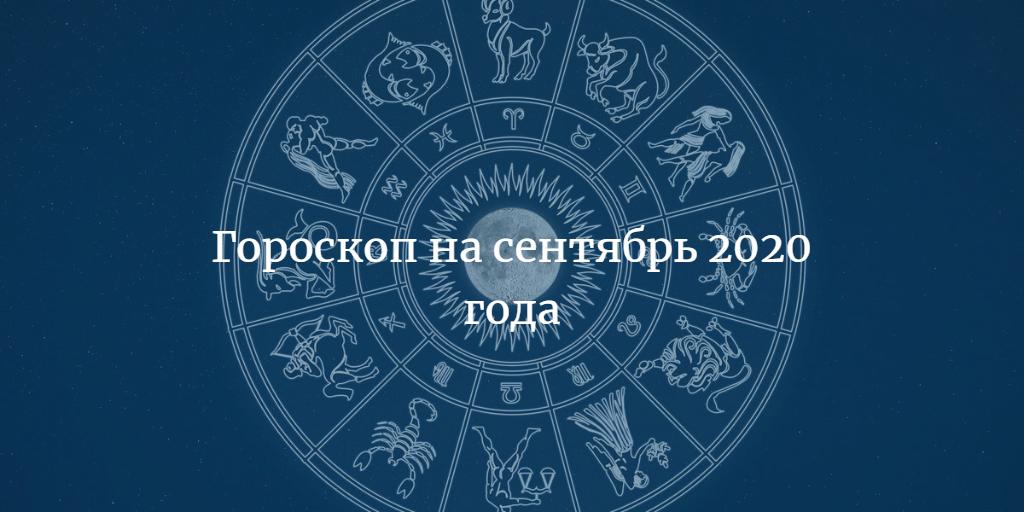 Гороскоп на сентябрь 2020 года