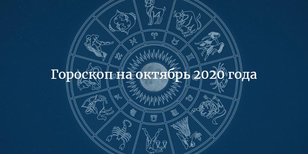 Гороскоп на октябрь 2020 года