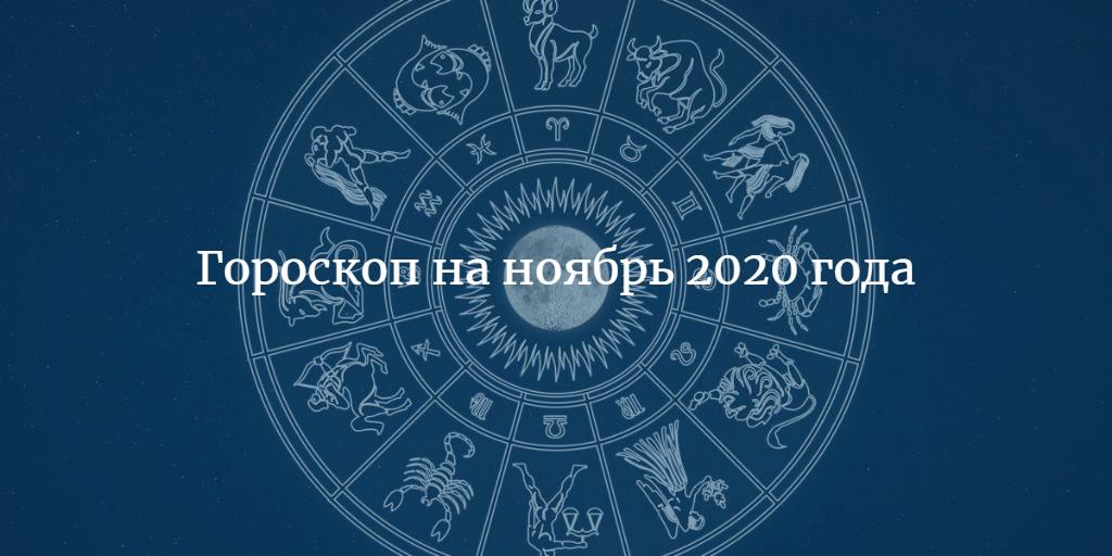 Гороскоп на ноябрь 2020 года